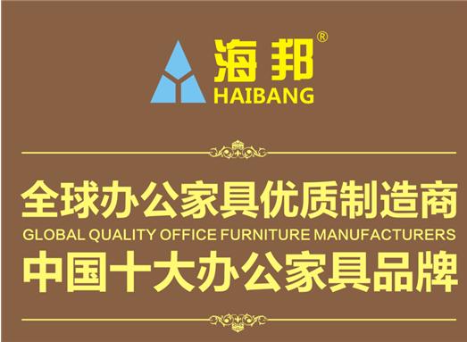 海邦家具荣获全球办公家具优秀制造商荣誉称号