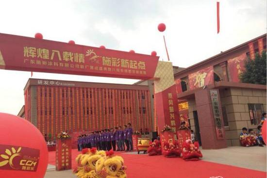广东施彩涂料新厂落成庆典暨八周年盛典隆重举行