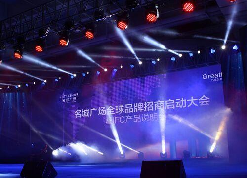 IFC全球品牌招商启动核心业态共筑繁华