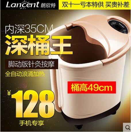深桶王 朗欣特足浴盆ZD15L-ZY8819最低仅售129元