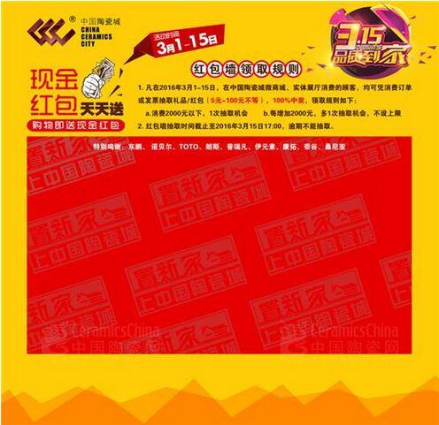 中国陶瓷城最强315:现金红包特价商品High翻天!