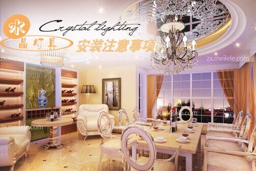 水晶灯具图片及安装注意事项