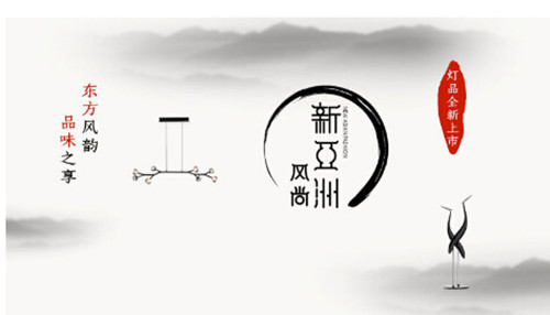 """""""新亚洲风尚""""欧普照明诠释不一样的东方风韵"""