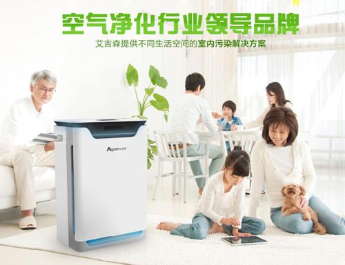 著名空气净化器品牌艾吉森:节能有道 7招制胜