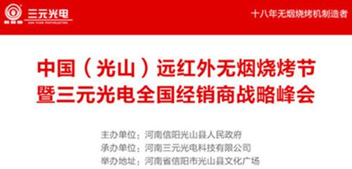 """仲夏激情燃烧""""中国(光山)远红外无烟烧烤节""""盛事抢先看"""