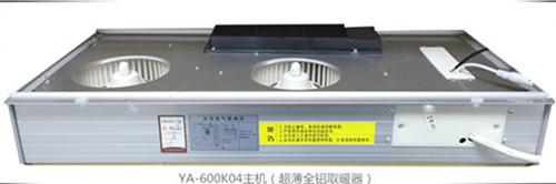 YOAO永奥吊顶全铝超薄速热取暖器全线上市