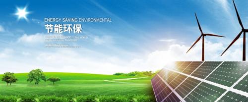 节约、节能环保、绿色低碳、文明健康的社会风尚