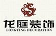 龙庭装饰材料