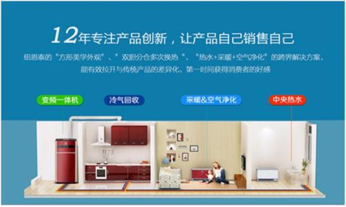 """跟紧中国著名空气能品牌 纽恩泰带你""""细味""""空气能千亿""""蛋糕"""""""