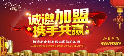 中国著名衣柜品牌柯瑞尼定制衣柜全国火热招商中