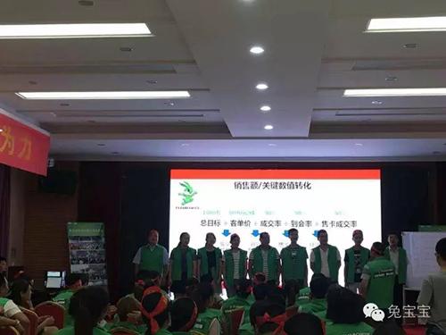 兔宝宝环保中国行第二季阜阳站启动会正式打响啦!