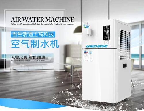 空气制水?净水器市场又将面临新挑战