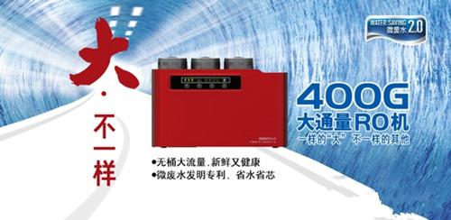 为中国水质专业打造 沁尔康净水器加盟火热进行中