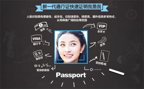 """公安部推""""网上身份证"""" 刷脸认证更安全可靠"""