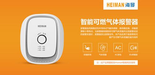 海曼科技正式成为中国智能家居产业联盟(CSHIA)理事单位