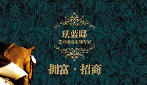 嘉宝莉子品牌【珐蓝邸】艺术涂料正式招商