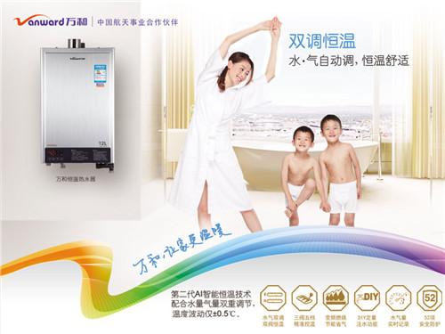 舒适温润    2016年十大热水器品牌盘点