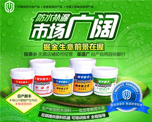 防水材料加盟-明宇防水实力品牌毋庸置疑