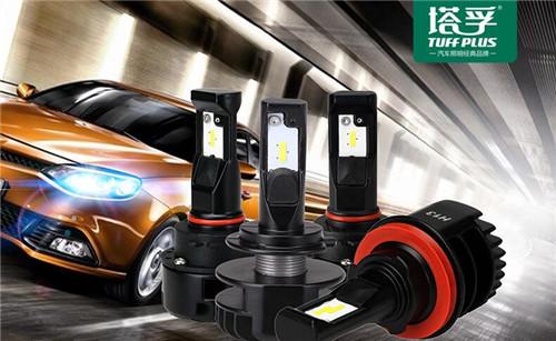 """塔孚汽车照明积极参与""""中国十大汽车照明品牌""""评选"""