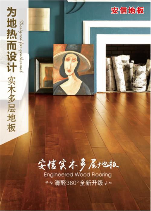 安信木地板新品:不仅地热更清醛