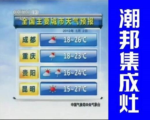 进入高潮|潮邦灶具品牌再次重磅出击,强势登陆CCTV-13新闻频道震撼发声