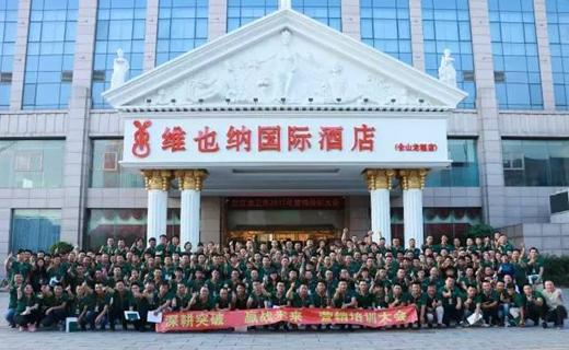 过江龙卫浴2017年营销中心培训会盛大召开