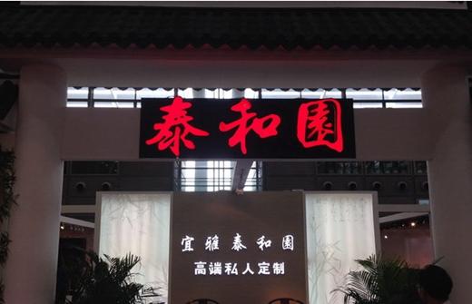 工匠精神传承红木文化 现代美学引领中式生活