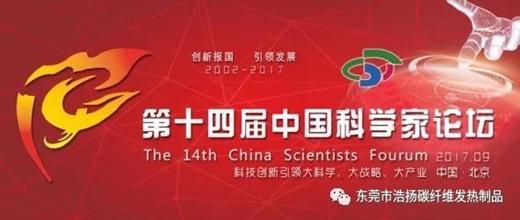 东莞浩扬第十四届科学家论坛载誉而归