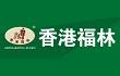 香港福林板材