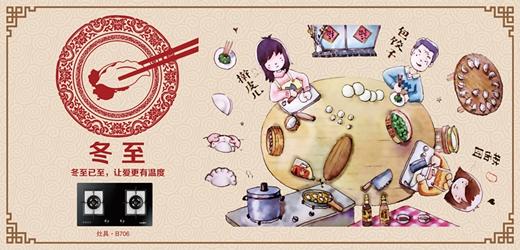 银田厨房:冬至已至,让爱更有温度