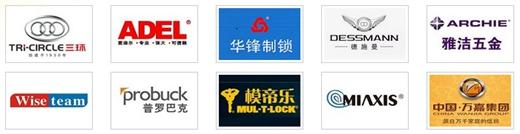 中国知名品牌锁具什么牌子好?好拾来科普