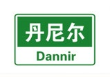 丹尼尔清洗剂