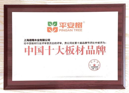 """平安树品牌荣获""""2017年度上海名牌""""荣誉称号"""