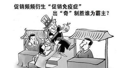 """中国十大全铝家居品牌促销衍生""""促销免疫症"""""""