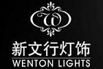 文行灯饰照明