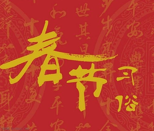 春节最强厨电选购清单 厨卫电器怎能离开TA们
