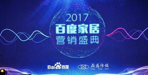 """新豪轩门窗荣获""""2017年百度家居行业优秀品牌奖"""""""