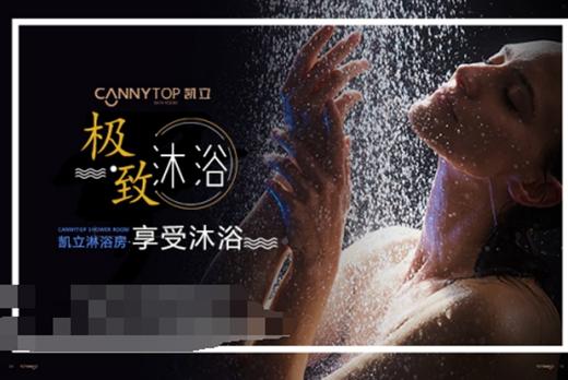 凯立:不锈钢淋浴房轻奢智造,打造浪漫卫浴情怀享受