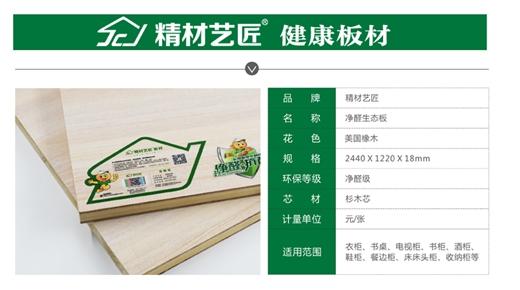 知名品牌板材精材艺匠健康板材,您生态家装的守护者!