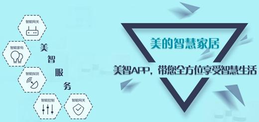 泛海智能海贼王-2018中国十大智能家居品牌排行榜
