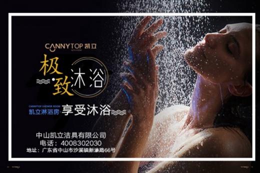 凯立淋浴房:简洁优雅卫浴设计,完美你心中梦幻浴室