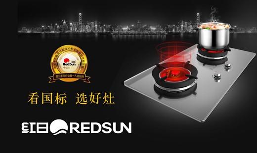 中国十大厨卫电器品牌 红日节能厨卫如光温暖