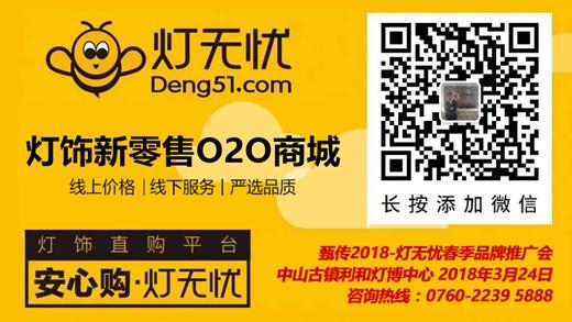 2018甄传.灯无忧品牌赋能大会即将拉开帷幕