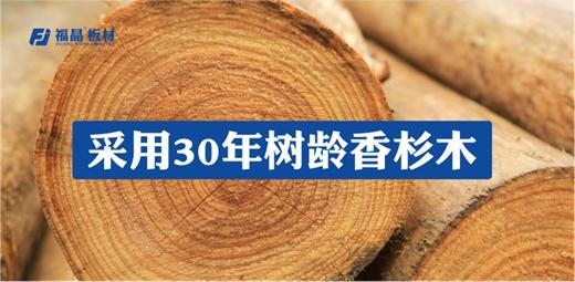 中国知名板材品牌福晶板材 环保健康 值得信赖
