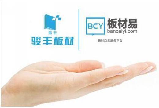 """中国知名板材品牌骏丰板材,让您更爱家的""""智能板材"""""""