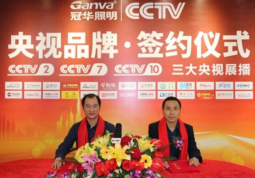 冠华照明央视签约仪式在京隆重举行