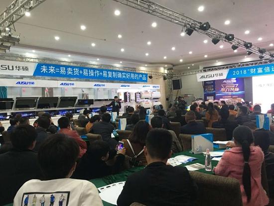 2018开门红 华硕厨卫全国战略峰会首战告捷