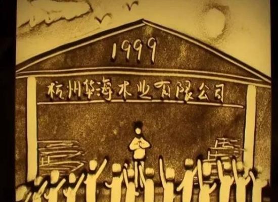 沙画演绎著名品牌板材千年舟17年发展足迹