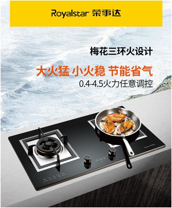 荣事达厨卫电器 遇见家的温暖