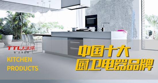 太太乐厨卫电器 助你挖掘事业的第一桶金